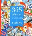 """Afficher """"365 choses à dessiner et à peindre"""""""