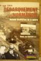 """Afficher """"Débarquement en Normandie"""""""