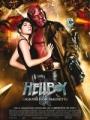 """Afficher """"Hellboy 2"""""""