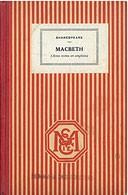 "Afficher ""Macbeth"""