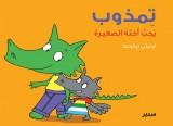"""Afficher """"Timzoub aime sa petite sœur (arabe)"""""""