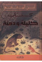"Afficher ""Kitab Kalila wa Dimna"""