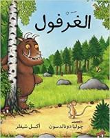 """Afficher """"Al Gharfoula"""""""
