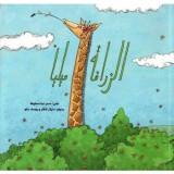 "Afficher ""Mélia la girafe"""