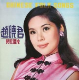 vignette de 'Chinese folk songs (Lily Chao)'