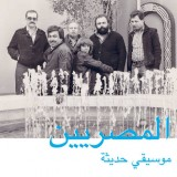 vignette de 'Modern egyptian music (Al Massrieen)'