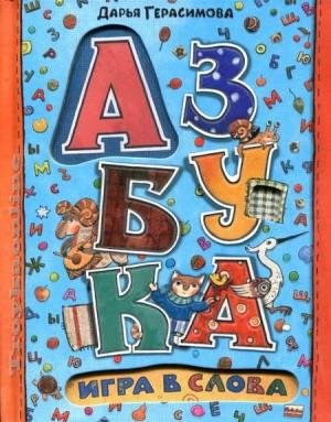 """Afficher """"Azbuka, Igra v slova"""""""