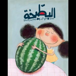 """Afficher """"Al-batṭÖīhØatÈ"""""""