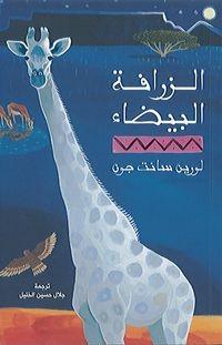 """Afficher """"La girafe blanche"""""""