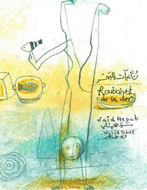 "Afficher ""Roubaiyat de la mer"""