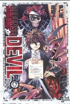 """Afficher """"Defense devil n° 1"""""""