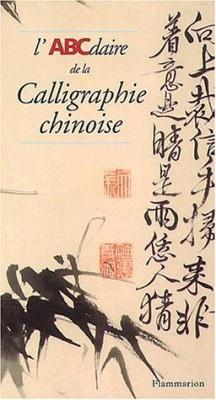 """Afficher """"L'ABCdaire de la calligraphie chinoise"""""""