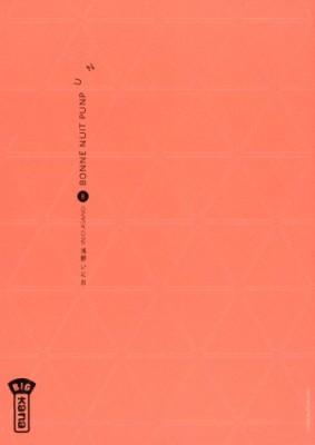 """Afficher """"Bonne nuit Punpun n° 8"""""""