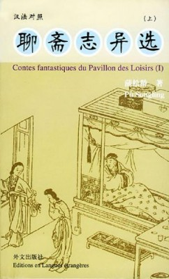 """Afficher """"Contes fantastiques du Pavillon des Loisirs"""""""