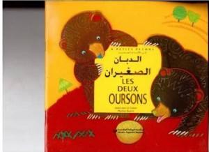 """Afficher """"deux oursons (Les)"""""""