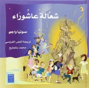 """Afficher """"Feu de bois d'Achoura (en arabe) (Le)"""""""