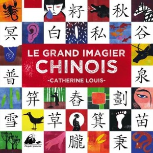 "Afficher ""Le grand imagier chinois"""