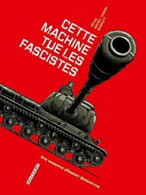 """Afficher """"Cette machine tue les fascistes"""""""