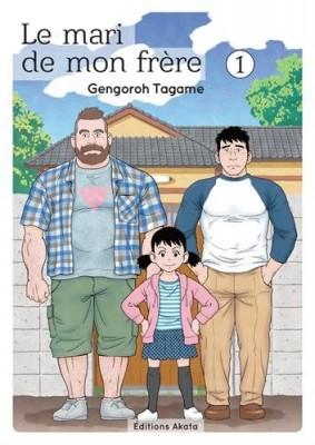 vignette de 'Le mari de mon frère n° 1 (Gengoro Tagame)'