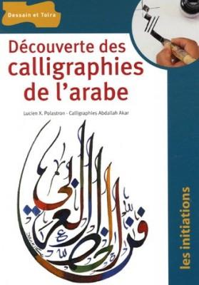 """Afficher """"Découverte des calligraphies de l'arabe"""""""