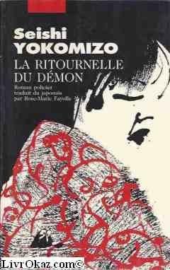 """Afficher """"La Ritournelle du démon"""""""