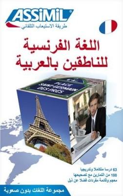 """Afficher """"Français pour arabophones"""""""