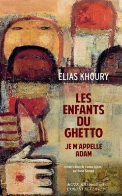 """Afficher """"Les enfants du ghetto"""""""
