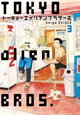 vignette de 'Tokyo alien bros n° 3 (Keigo Shinzo)'