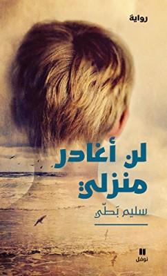 "Afficher ""lann oughâdir mannzili"""