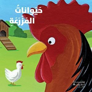 "Afficher ""Hayawanate al mazraah"""