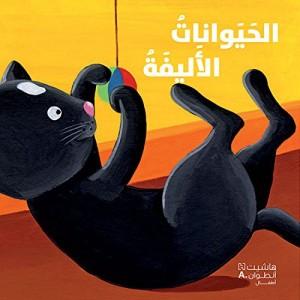 """Afficher """"Al hayawanate al 'alifah"""""""